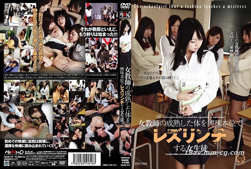 [中文](HIBINO)对女老师成熟肉体有兴趣的同性恋女学生