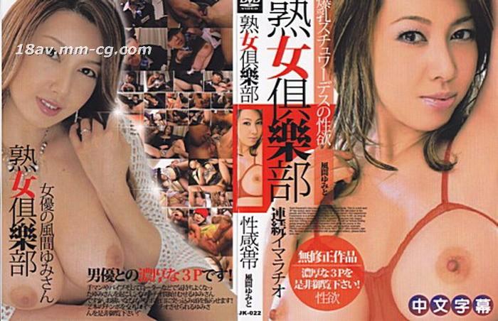 [中文]熟女俱樂部SP 濃厚3P連續高潮 爆乳空姐的性慾 風間悠美