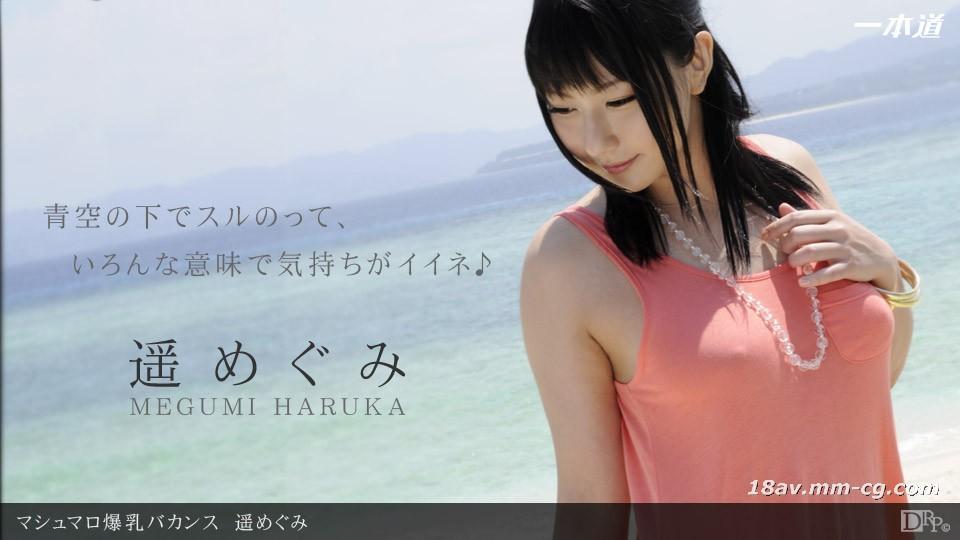 [無碼]最新一本道 071712_385 遙Megumi 棉花糖爆奶的連續假期