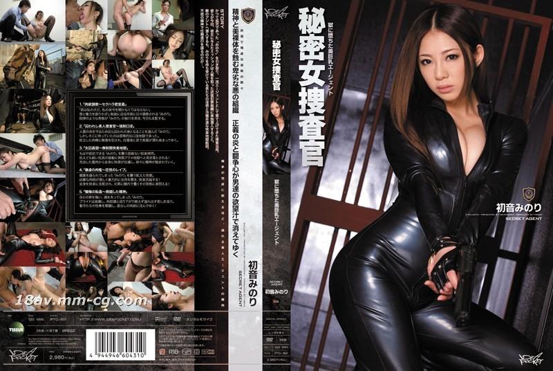 [中文](IDEA POCKET) Secret Female Special Search Officer ~ Beautiful Breasts Detective who fell to Hell ~ Hatsune