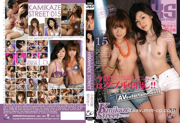 [無碼]Kamikaze Street Vol.15