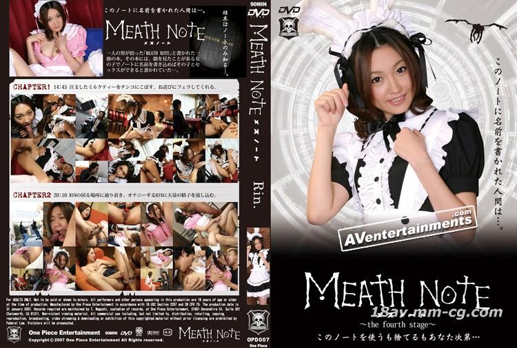 [無碼]Meath Note Vol.4 淫亂死亡筆記本第4彈 落入人間的女傭 RIN