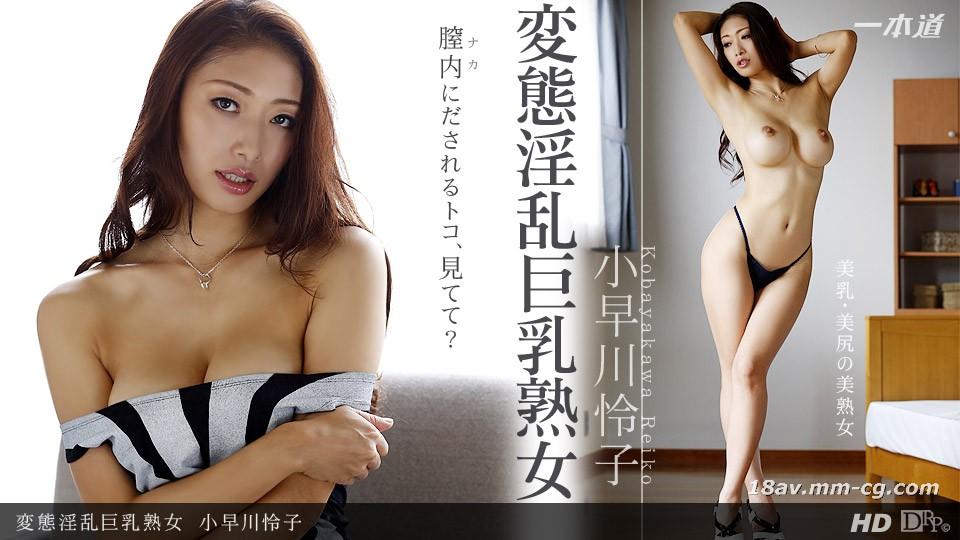 [無碼]最新一本道 102513_685 小早川憐子「變態淫亂巨乳熟女」