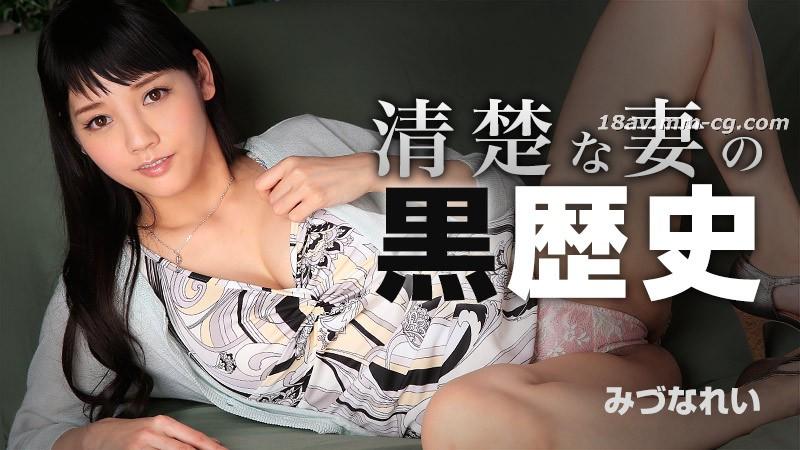 免費線上成人影片,免費線上A片,HEYZO-0869 - [無碼]最新heyzo.com 0869 清楚妻的黑芻史 Mizuna Rei