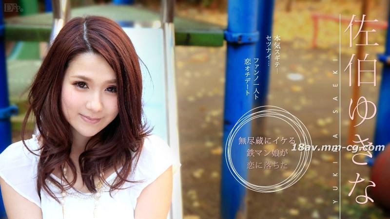 免費線上成人影片,免費線上A片,CARIB-051215-875 - [無碼]最新加勒比 051215-875 純純的愛帶回家 佐伯 Yukina