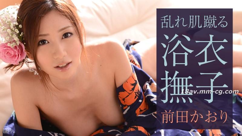免費線上成人影片,免費線上A片,CARIB-052615-885 - [無碼]最新加勒比 052615-885 浴衣撫子 前田 Kaori