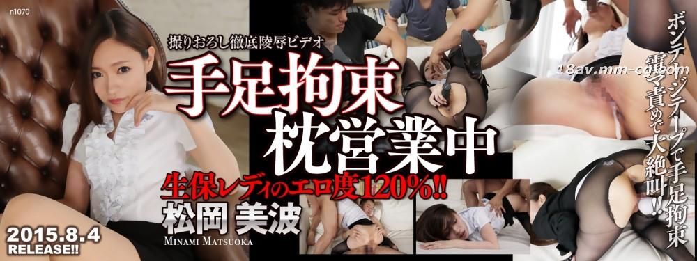 免費線上成人影片,免費線上A片,Tokyo Hot n1070 - [無碼]Tokyo Hot n1070 手足拘束枕營業中! 松岡美波