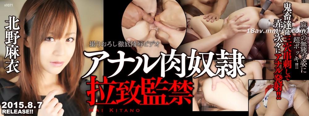 免費線上成人影片,免費線上A片,Tokyo Hot n1071 - [無碼]Tokyo Hot n1071 肉奴隸拉致監禁 北野麻衣