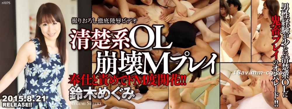 免費線上成人影片,免費線上A片,Tokyo Hot n1075-[無碼]Tokyo Hot n1075 清楚系OL崩壞 鈴木