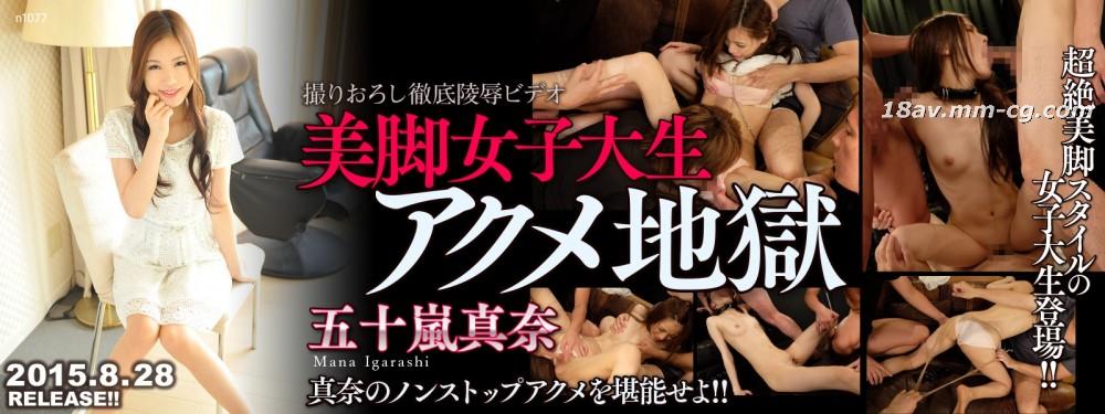 免費線上成人影片,免費線上A片,Tokyo Hot n1077 - [無碼]Tokyo Hot n1077 美腳女子大生 地獄 五十嵐真奈