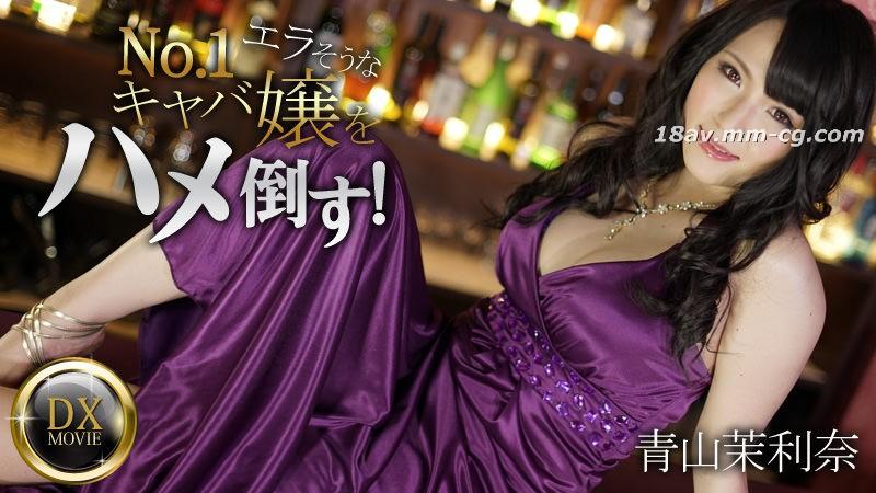 免費線上成人影片,免費線上A片,HEYZO-0913 - [無碼]最新heyzo.com 0913 專找陪酒女 青山茉利奈