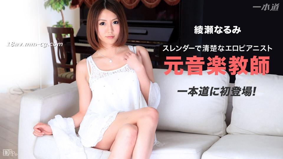 免費線上成人影片,免費線上A片,1PONDO-032015_048 - [無碼]最新一本道 032015_048 音樂會 綾瀨 Narumi