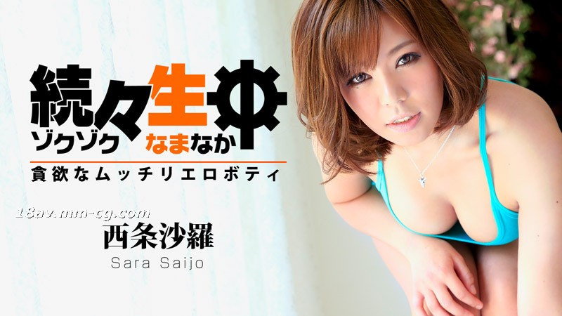 [無碼]最新heyzo.com 0967 續生中 西條沙羅