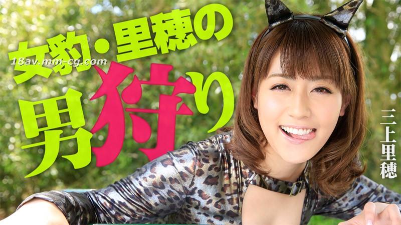 免費線上成人影片,免費線上A片,HEYZO-0975  - [無碼]最新heyzo.com 0975 女豹 裡穗 男狩 三上裡穗