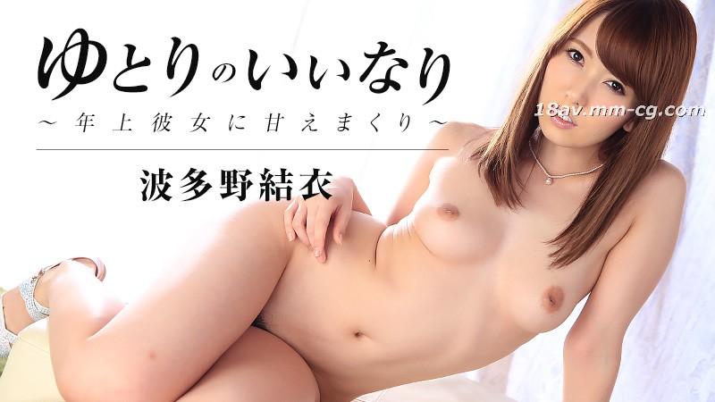 [無碼]最新heyzo.com 0999 大人氣AV女優 波多野結衣