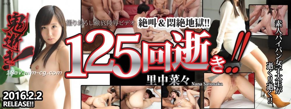 [无码]Tokyo Hot n1122 鬼逝 里中菜
