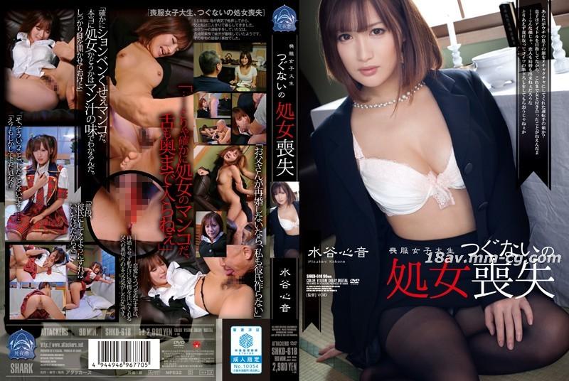 免費線上成人影片,免費線上A片,SHKD-618 - [中文]喪服女大生。水谷心音