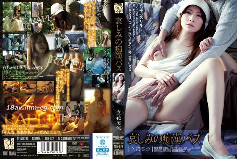 免費線上成人影片,免費線上A片,ADN-072-[中文] 立花美涼 悲傷的癡漢巴士