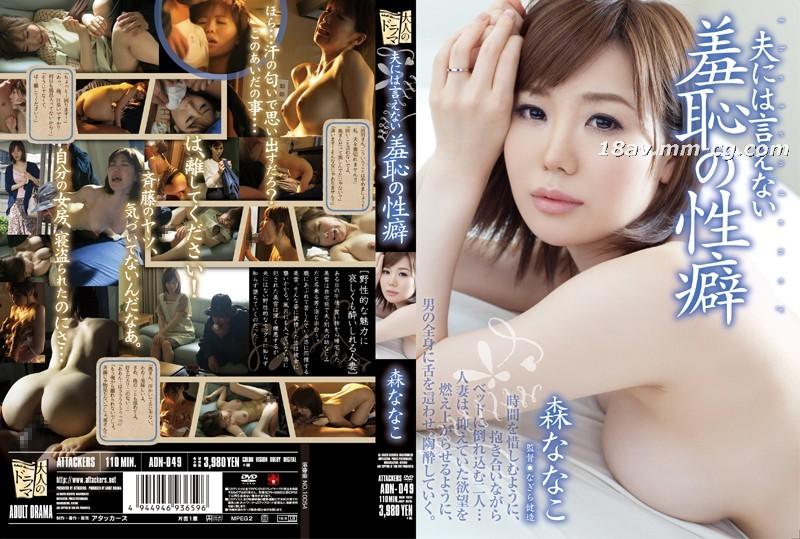 免費線上成人影片,免費線上A片,ADN-049 - [中文] 森奈奈子 無法告訴老公的羞恥性癖