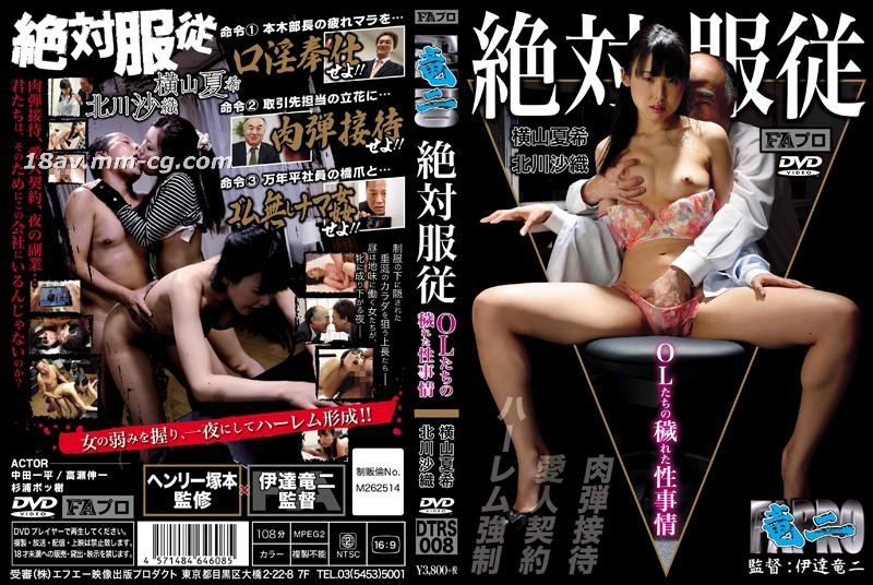 [中文]绝对服从 OL们的淫秽性事情 横山夏希、北川沙织
