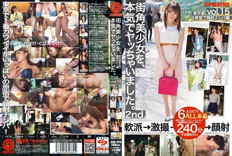 免費線上成人影片,免費線上A片,SOR-025-[中文]街角美少女,認真說服同意了2nd ,vol.15