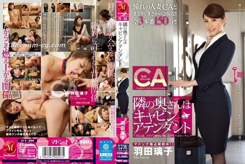 免費線上成人影片,免費線上A片,JUX-669 - [中文] 羽田璃子 隔壁的太太是空姐