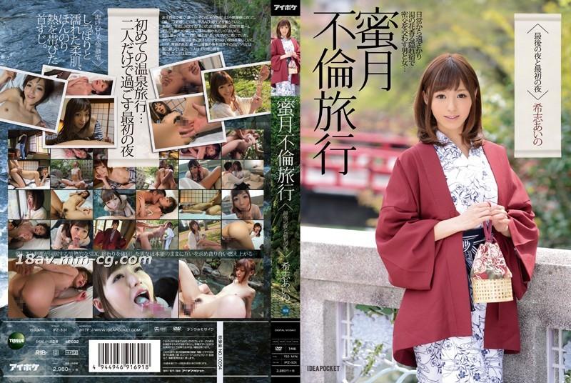免費線上成人影片,免費線上A片,IPZ-501 - [中文]蜜月外遇旅行 最後的夜晚和最初的夜晚 希志愛野