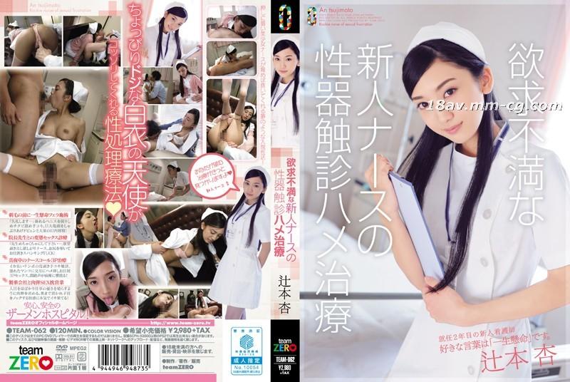 免費線上成人影片,免費線上A片,TEAM-062 - [中文]慾求不滿新人護士的性器觸診插入治療 千本杏