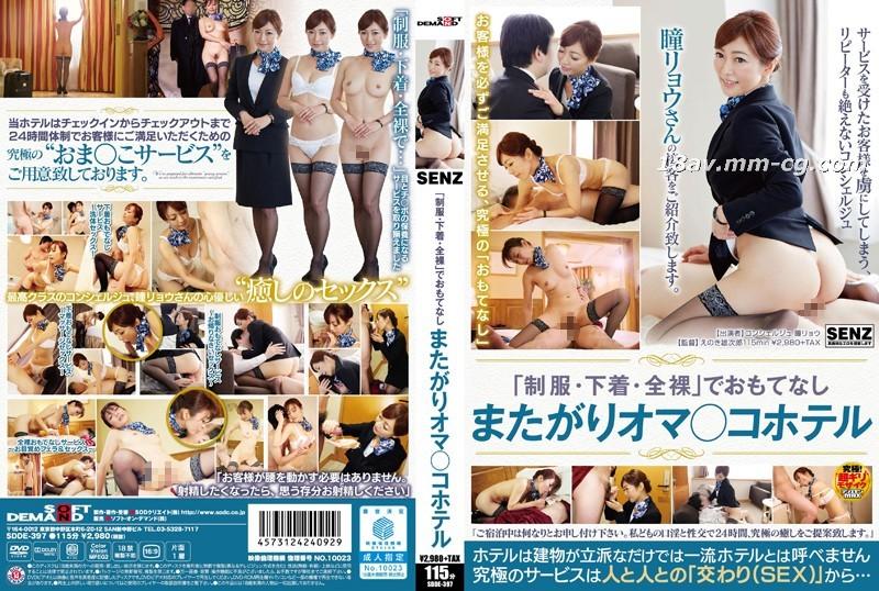免費線上成人影片,免費線上A片,SDDE-397 - [中文]「制服。內衣。全裸」來替你服務 跨坐小穴飯店 瞳涼
