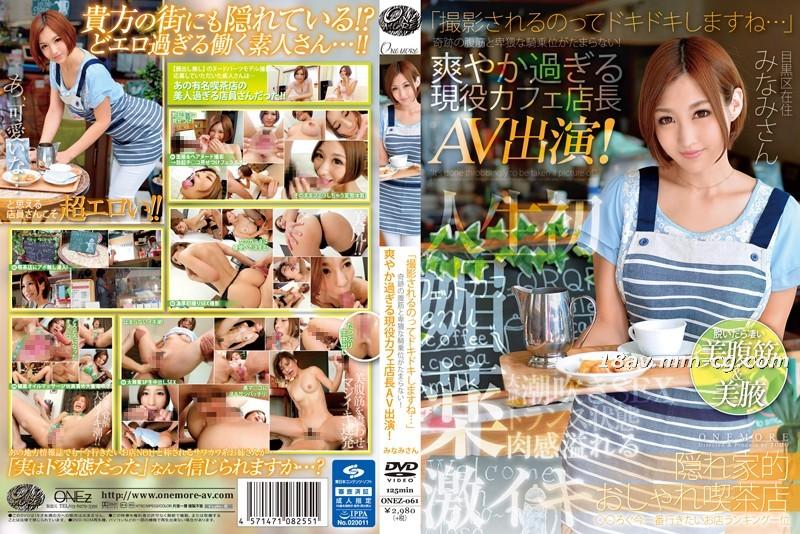 免費線上成人影片,免費線上A片,ONEZ-061 - [中文]「被拍攝會很緊張呢…」奇蹟的腹肌和猥褻的騎乘位讓人凍未條!