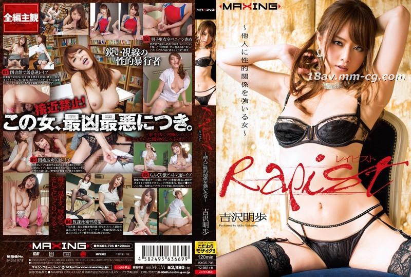 免費線上成人影片,免費線上A片,MXGS-706 - [中文]Rapist ~強迫他人發生性關係的女人~ 吉澤明步
