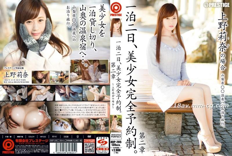 免費線上成人影片,免費線上A片,ABP-285 - [中文]二天一夜,美少女完全預約制。第二章 ~上野莉奈的情況~