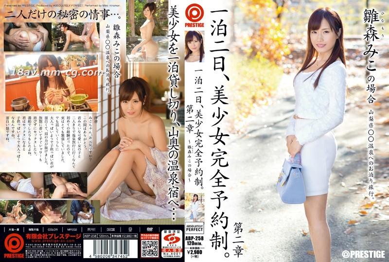 免費線上成人影片,免費線上A片,ABP-258 - [中文] 雛森美子 二天一夜,美少女完全預約制。第二章