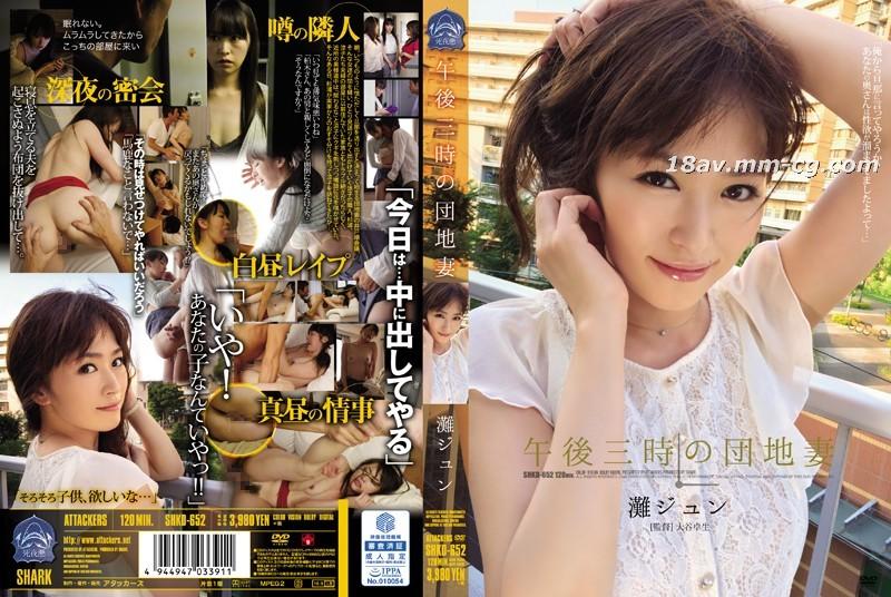 免費線上成人影片,免費線上A片,SHKD-652 - [中文]下午三點的住宅區人妻 灘