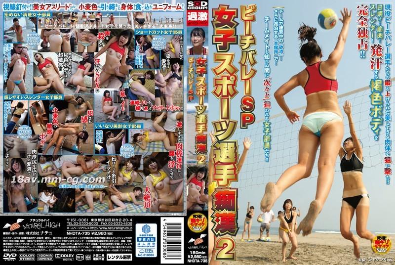 免費線上成人影片,免費線上A片,NHDTA-735 - [中文]女子運動選手癡漢 2 沙灘排球SP