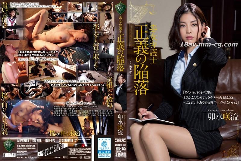 免費線上成人影片,免費線上A片,RBD-675 - [中文]女律師 正液的陷落 卯水笑流