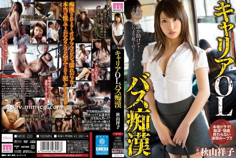 免費線上成人影片,免費線上A片,MIDE-230-[中文]女強人OL公車癡漢。秋山祥子