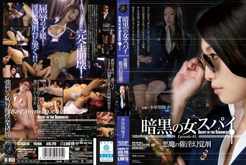 免費線上成人影片,免費線上A片,ATID-249 - [中文]女間諜03。小早川憐子
