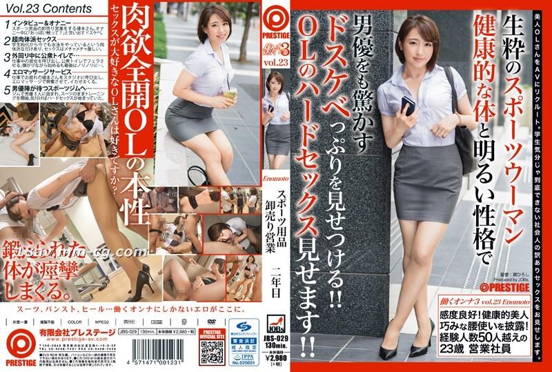 免費線上成人影片,免費線上A片,JBS-029-[中文]工作的女人3 vol.23