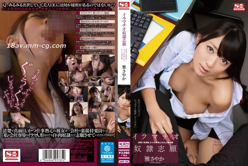 免費線上成人影片,免費線上A片,SNIS-376 - [中文]今天,我就是你的性奴隸! 雅