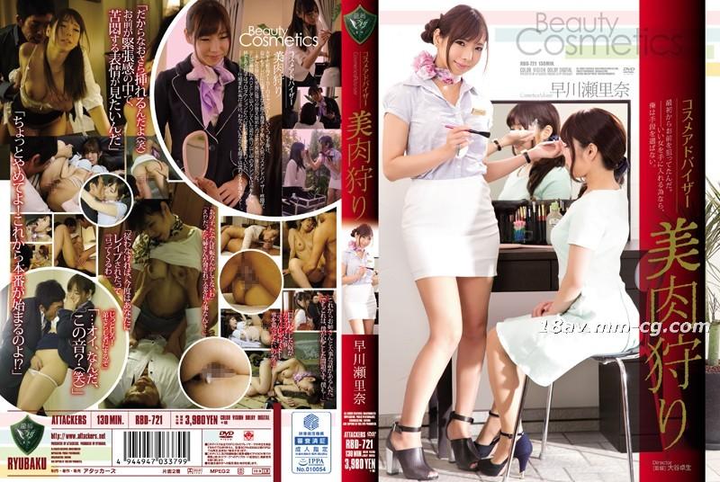 免費線上成人影片,免費線上A片,RBD-721 - [中文]化粧品專櫃小姐 捕獵美肉 早川瀨裡奈