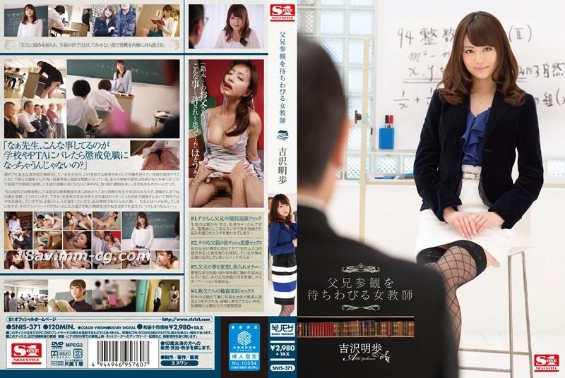 免費線上成人影片,免費線上A片,SNIS-371 - [中文]父兄參觀女教師。吉澤明步
