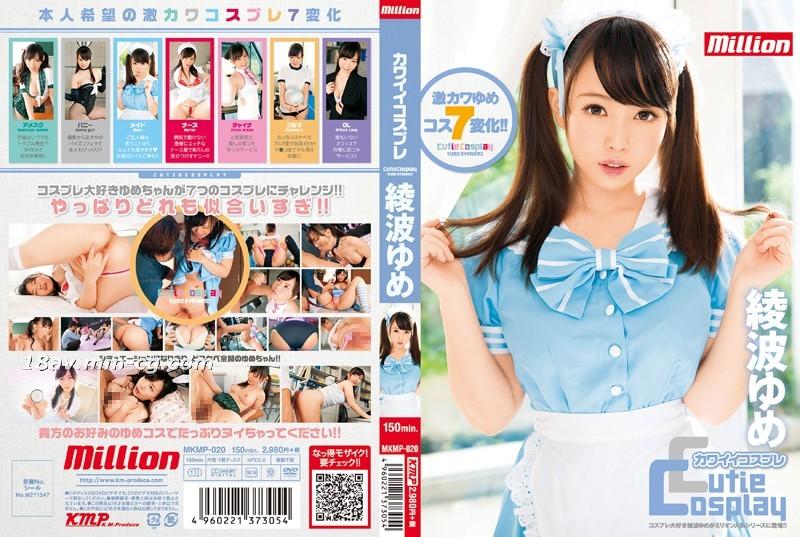 免費線上成人影片,免費線上A片,MKMP-020 - [中文]可愛的角色扮演 綾波夢