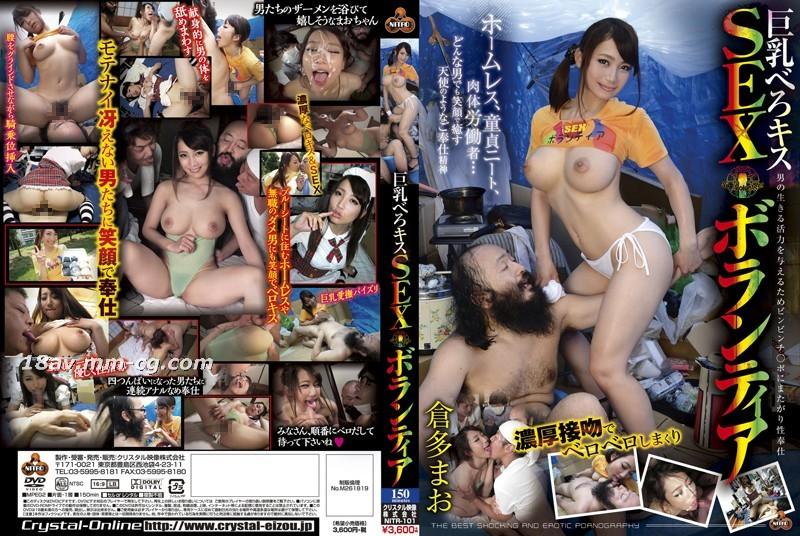 免費線上成人影片,免費線上A片,NITR-101 - [中文]巨乳舌吻性愛。倉多真央