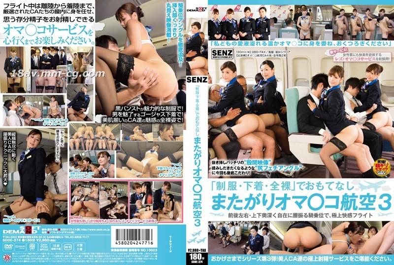 免費線上成人影片,免費線上A片,SDDE-374-[中文]用「制服、內衣褲、全裸」款待 跨騎小穴航空 3