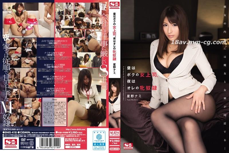免費線上成人影片,免費線上A片,SNIS-418 - [中文]白天是我的女主管,晚上是我的母狗性奴隸 星野娜美