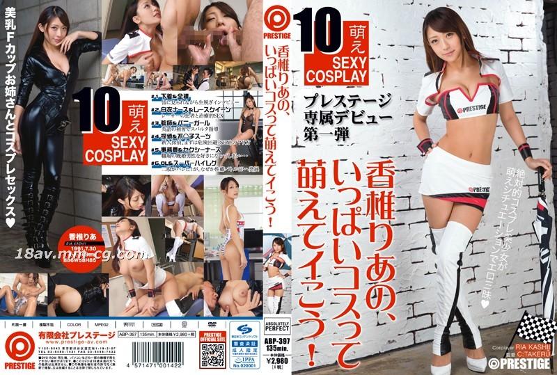 免費線上成人影片,免費線上A片,ABP-397 - [中文]因為香椎理亞的各種性感服裝而高潮吧
