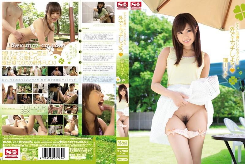 免費線上成人影片,免費線上A片,SNIS-277 - [中文]在戶外打炮。琉川莉娜