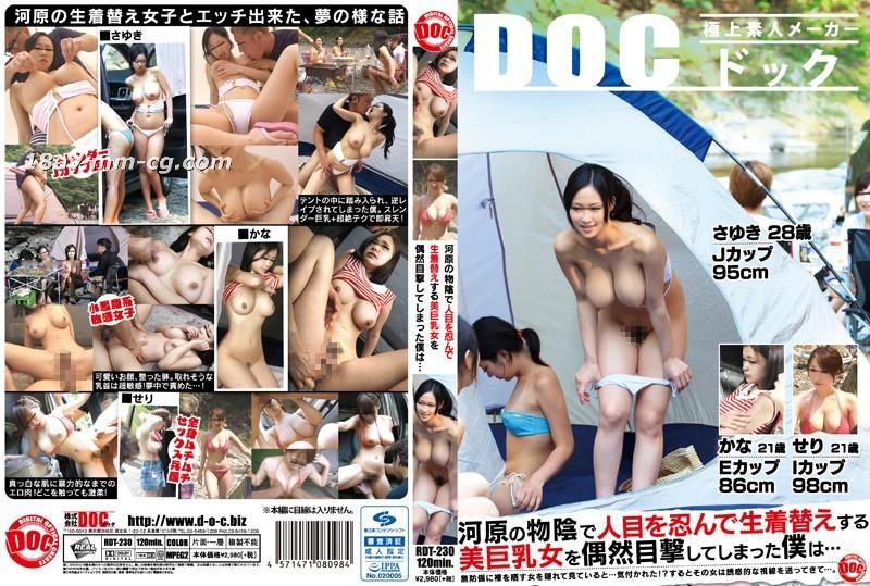 免費線上成人影片,免費線上A片,RDT-230-[中文]在河邊沒人看到的地方偶然目擊到正在換衣服的巨乳美女