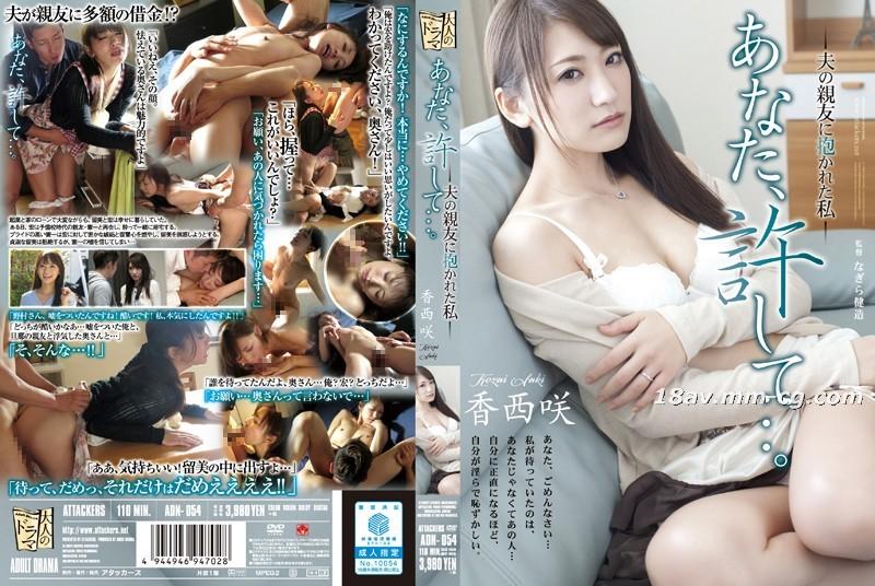 免費線上成人影片,免費線上A片,ADN-054-[中文]老公,原諒我.....香西咲